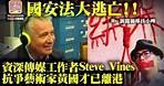 8 4【早晨新聞快訊】黎明李家仁醫生成廉署第二目標 警察疑私吞LV 國安法Steve Vines黃國才已離港@新聞報導員小啤