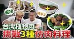 台灣生產的植物肉🔥挑戰3種台式料理,刈包、水餃、獅子頭 feat.三機植物肉