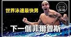 |樣貌與實力兼具的泳壇鮮肉 當今世界泳速最快的男人 |新一代飛魚 Caeleb Dressel 人物誌