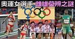 奧運女選手 雌雄莫辨之謎 EP067 (粵語中字) #東京奧運