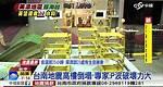 台南地震高樓倒塌 專家:P波破壞力大│中視新聞 20160207