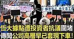 中國恆大各地據點遭投資者抗議圍堵 傳聞公司高層早已套現下車了!【關鍵時刻】20210914-3 劉寶傑 李正皓