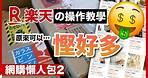【日本網購】懶人包2:超詳細日本樂天購物教學-下單付款、省錢秘訣!|禁運品|取消訂單|進階搜尋|實用功能|新手必看| @TraveLa 莎朗