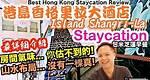 【Staycation 香港】獨一無二 華麗極致 頂級五星 酒店推介 Staycation 港島香格里拉大酒店 Island shangri-la | 吃喝玩樂