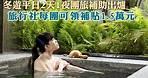 冬遊平日2天1夜團旅補助出爐! 旅行社每團可領補貼1.5萬元   台灣 蘋果新聞網