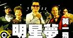黃一飛 Huang Yi-Fei【明星夢】Official Music Video