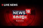 NEWS18 Malayalam Live