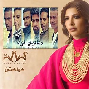 Assala & West El Balad