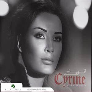 Cyrine Abdulnoor