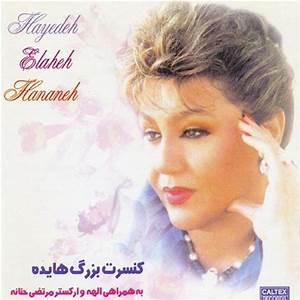 Elaheh, Hayedeh & Morteza Hannaneh