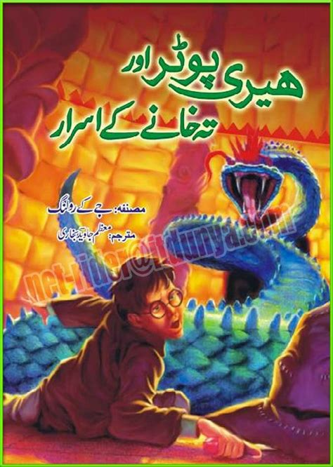 haary potter  tehkhaaney  israr  urdu  book