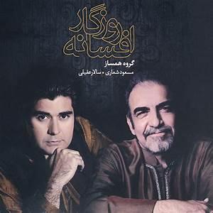 Salar Aghili, Masoud Shoari & Gorouhe Ghamar