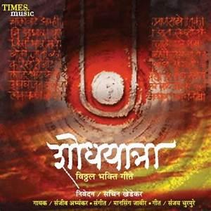 Sanjeev Abhyankar & Sachin Khedekar