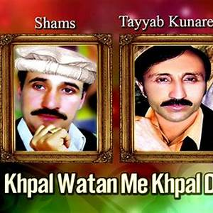 Shams & Tayyab Kunarey
